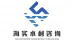 浙江海實水利工程咨詢有限公司