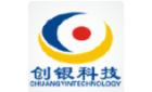 深圳市創銀科技股份有限公司