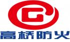 高橋防火科技股份有限公司