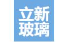 杭州富陽立新玻璃制品有限公司