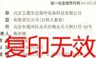 北京五菱宏達制冷設備科技有限公司