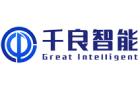 廣東千良智能科技有限公司