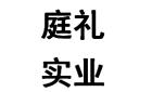 上海庭礼实业有限公司