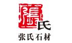 四川张氏石材有限公司最新招聘信息