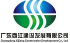 廣東西江建設發展有限公司