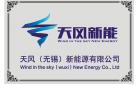天風(無錫)新能源有限公司