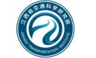 江西省交通運輸科學研究院有限公司