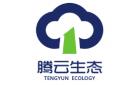 上海騰云生態園林發展有限公司
