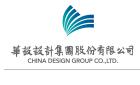 華設設計集團股份有限公司廣東分公司