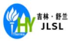舒蘭市宏源煤矸石熱電有限責任公司