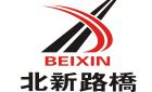 重慶北新天晨建設發展有限公司最新招聘信息