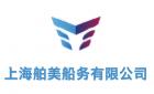 上海舶美船务有限公司最新招聘信息