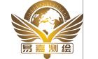 杭州易嘉测绘有限公司