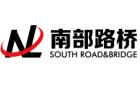 南京南部路橋建設(集團)有限公司