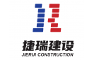 南京捷瑞建設工程有限公司