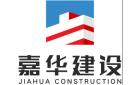 南通嘉华建设集团有限公司