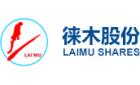 上海徠木電子股份有限公司