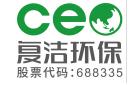 上海復潔環保科技股份有限公司