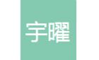 天津宇曜钢化玻璃有限公司