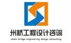 四川州橋工程設計咨詢有限公司