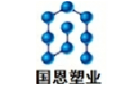 廣東國恩塑業發展有限公司