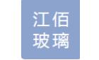 石家庄江佰玻璃有限公司最新招聘信息