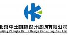 北京中土凱林設計咨詢有限公司