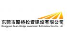 東莞市路橋投資建設有限公司
