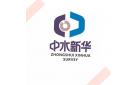 陕西中水新华勘测设计有限公司