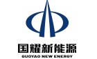 山西國耀新能源集團有限公司