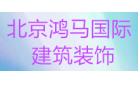 北京鴻馬國際建筑裝飾有限公司