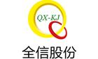 南京全信传输科技股份有限公司