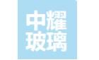 臺州中耀玻璃科技有限公司