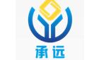 深圳承遠建筑工程項目管理有限公司最新招聘信息