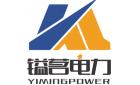 河北镒茗电力工程设计有限公司