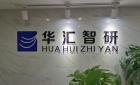 四川華匯智研電力科技有限公司最新招聘信息