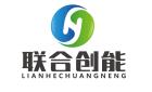 天津聯合創能新能源科技有限公司