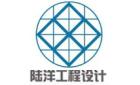 重慶陸洋工程設計有限公司