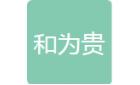 深圳市和为贵建材有限公司