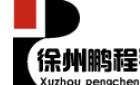 徐州鵬程鋼結構工程有限公司最新招聘信息