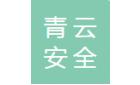蘇州青云安全節能材料有限公司