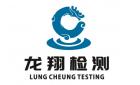 江西龙翔国标科技检测有限公司