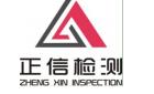 西藏正信工程檢測技術有限公司最新招聘信息