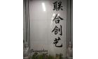 深圳市聯合創藝建筑設計有限公司廣州分公司