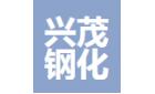 桐鄉興茂鋼化玻璃有限公司