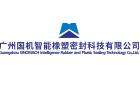 廣州國機智能橡塑密封科技有限公司