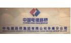 中電建路橋集團有限公司華南分公司最新招聘信息