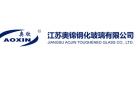 江蘇奧錦鋼化玻璃有限公司最新招聘信息