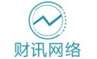 广西财讯网络科技有限公司