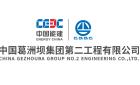 中国葛洲坝集团第二工程有限公司